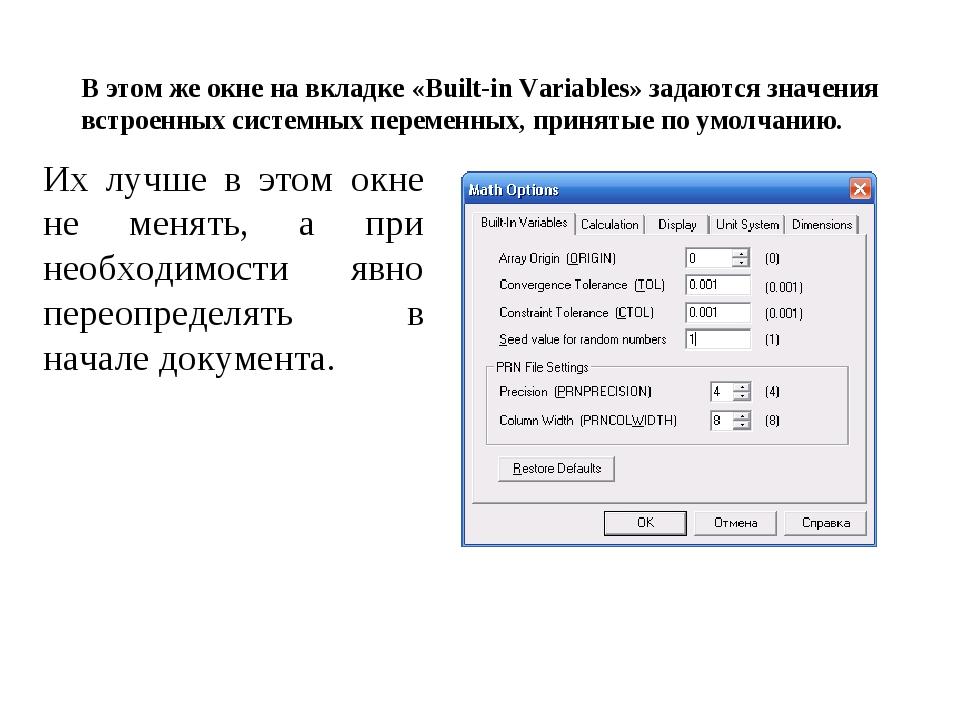 В этом же окне на вкладке «Built-in Variables» задаются значения встроенных с...