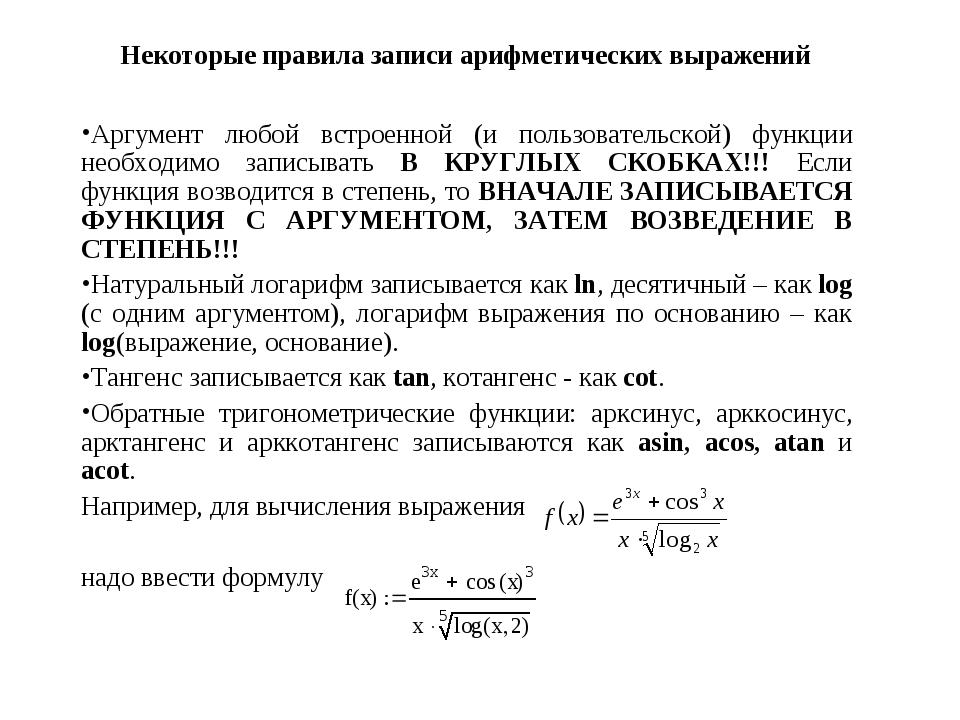 Некоторые правила записи арифметических выражений Аргумент любой встроенной (...
