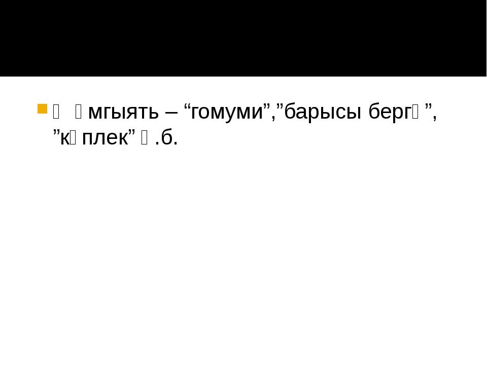 """Җәмгыять – """"гомуми"""",""""барысы бергә"""", """"күплек"""" һ.б."""