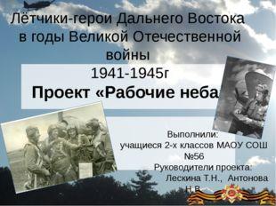 Лётчики-герои Дальнего Востока в годы Великой Отечественной войны 1941-1945г