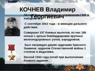 КОЧНЕВ Владимир Георгиевич Лётчик Дальневосточного управления ГВФ в Хабаровск