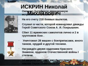 ИСКРИН Николай Михайлович Окончил Батайскую авиационную истребительную школу.