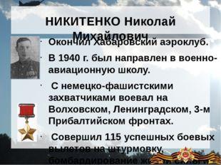 НИКИТЕНКО Николай Михайлович Окончил Хабаровский аэроклуб. В 1940 г. был напр