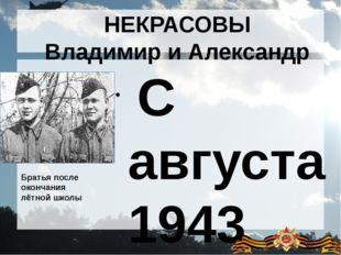 НЕКРАСОВЫ Владимир и Александр С августа 1943 года Владимир и Александр - на