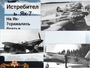 Истребитель Як-7 На Як-7сражались братья Некрасовы