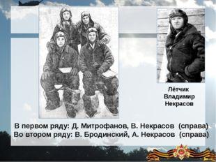 В первом ряду: Д. Митрофанов, В. Некрасов (справа) Во втором ряду: В. Бродин
