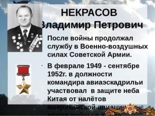 НЕКРАСОВ Владимир Петрович После войны продолжал службу в Военно-воздушных си