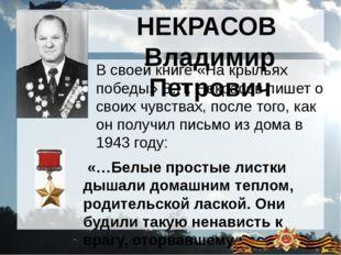 НЕКРАСОВ Владимир Петрович В своей книге «На крыльях победы» В.П. Некрасов пи