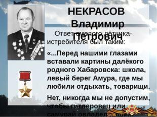 НЕКРАСОВ Владимир Петрович Ответ смелого лётчика-истребителя был таким: «...П