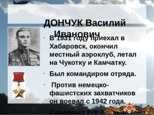 ДОНЧУК Василий Иванович  В 1931 году приехал в Хабаровск, окончил мес