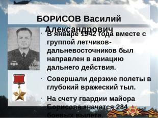 БОРИСОВ Василий Александрович В январе 1942 года вместе с группой летчиков-да