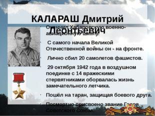 КАЛАРАШ Дмитрий Леонтьевич Окончил Хабаровскую военно-авиационную школу. С с