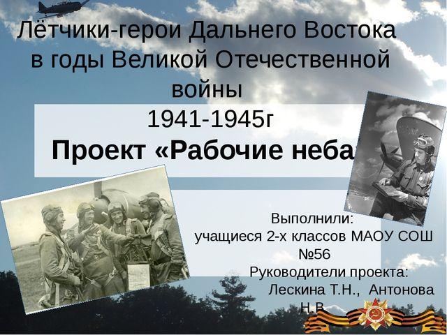 Лётчики-герои Дальнего Востока в годы Великой Отечественной войны 1941-1945г...