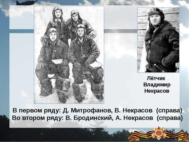В первом ряду: Д. Митрофанов, В. Некрасов (справа) Во втором ряду: В. Бродин...