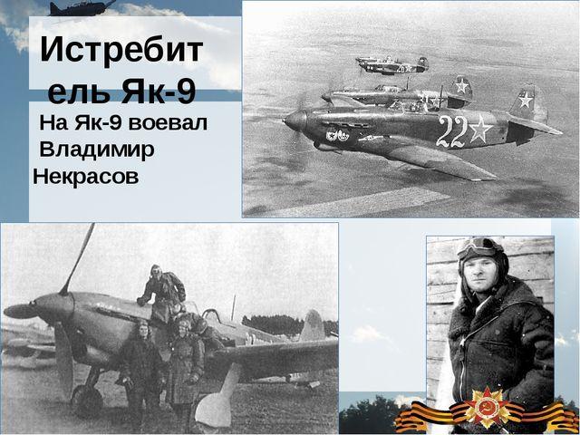 Истребитель Як-9 На Як-9 воевал Владимир Некрасов