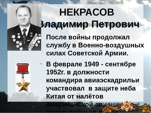 НЕКРАСОВ Владимир Петрович После войны продолжал службу в Военно-воздушных си...