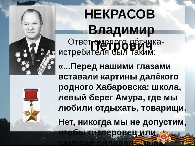 НЕКРАСОВ Владимир Петрович Ответ смелого лётчика-истребителя был таким: «...П...