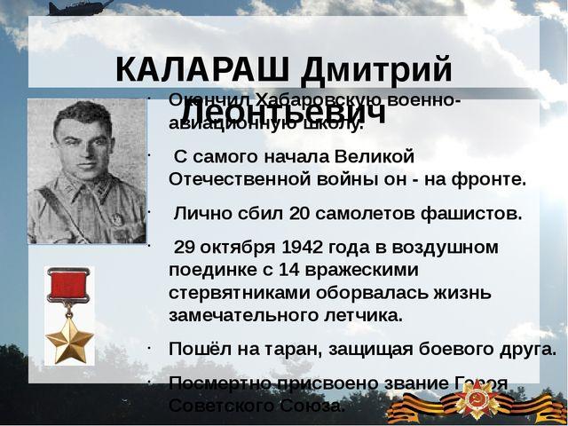 КАЛАРАШ Дмитрий Леонтьевич Окончил Хабаровскую военно-авиационную школу. С с...