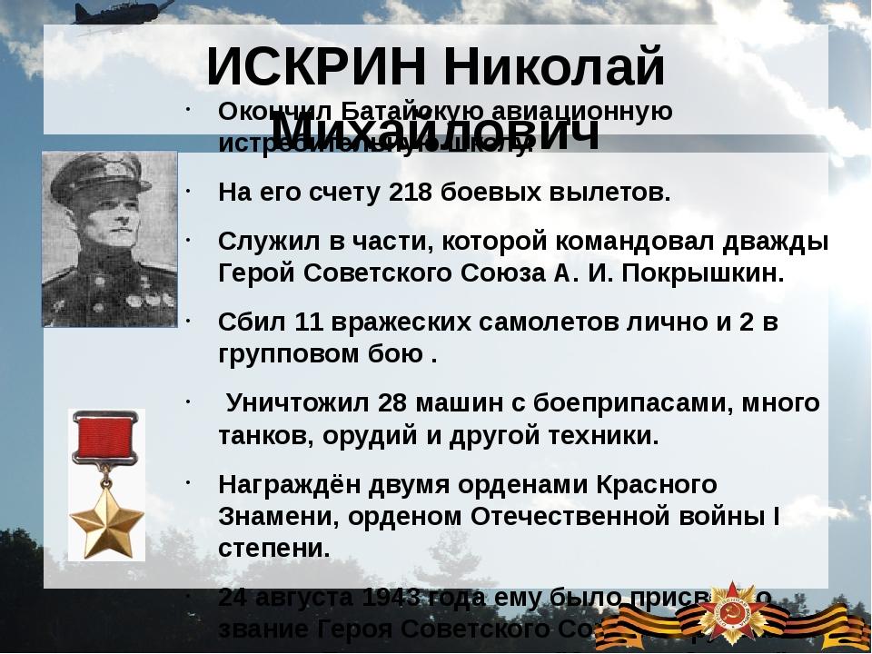 ИСКРИН Николай Михайлович Окончил Батайскую авиационную истребительную школу....