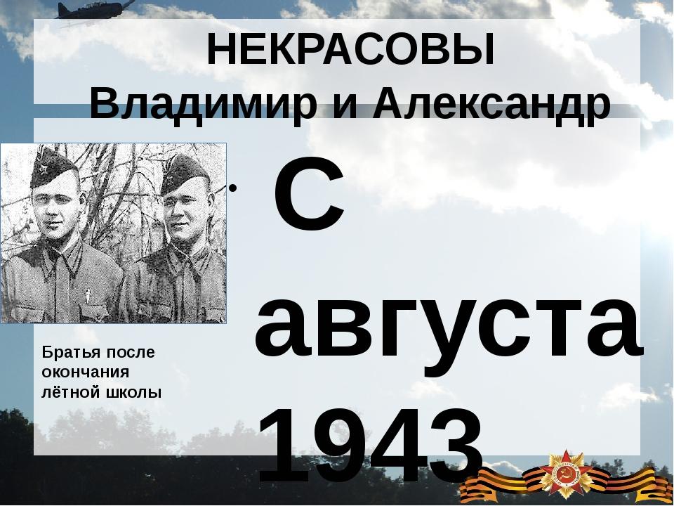 НЕКРАСОВЫ Владимир и Александр С августа 1943 года Владимир и Александр - на...