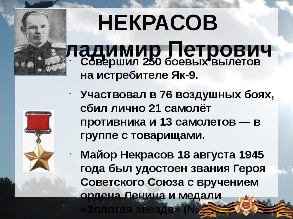 НЕКРАСОВ Владимир Петрович Совершил 250 боевых вылетов на истребителе Як-9. У...
