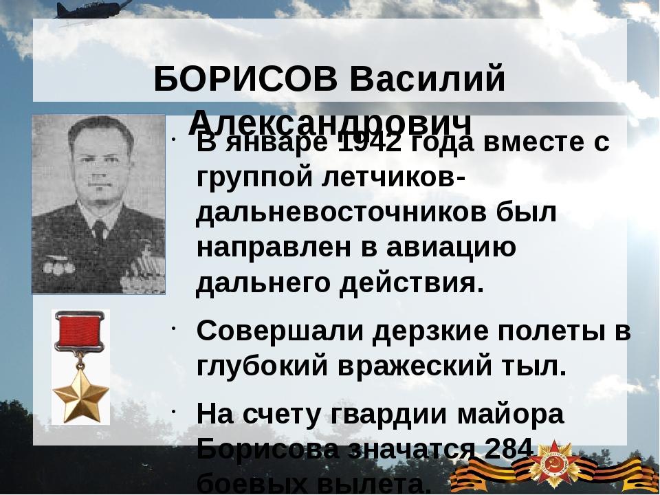 БОРИСОВ Василий Александрович В январе 1942 года вместе с группой летчиков-да...