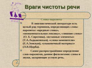 * Слова-паразиты В лингвистической литературе есть целый ряд терминов, опреде