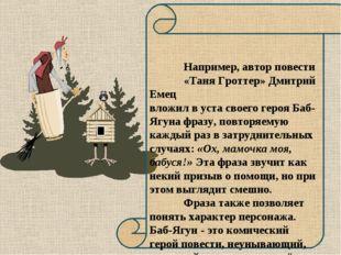 Например, автор повести «Таня Гроттер» Дмитрий Емец вложил в уста своего ге