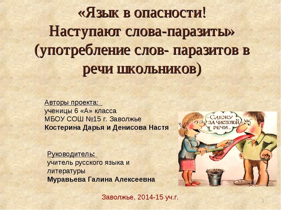 * «Язык в опасности! Наступают слова-паразиты» (употребление слов- паразитов...