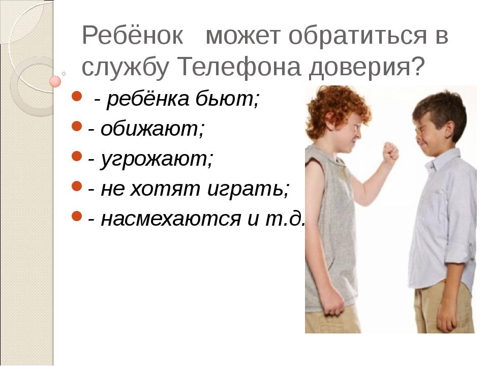 Ребёнок может обратиться в службу Телефона доверия? - ребёнка бьют; - обижают...