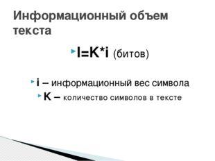 I=K*i (битов) i – информационный вес символа K – количество символов в тексте