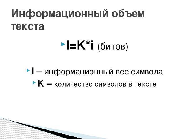 I=K*i (битов) i – информационный вес символа K – количество символов в тексте...