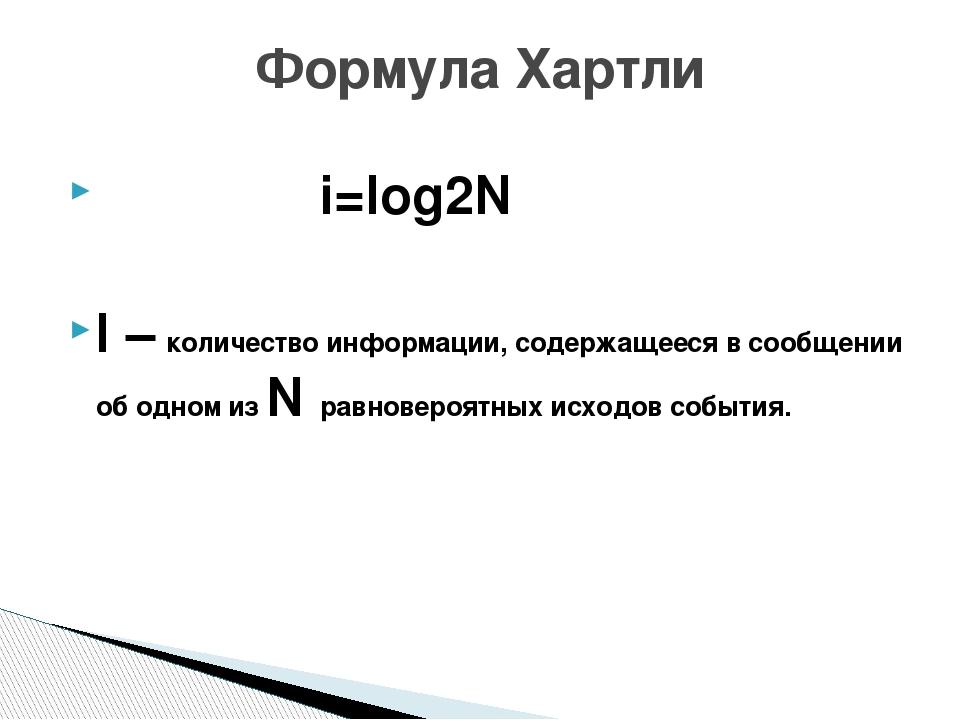i=log2N I – количество информации, содержащееся в сообщении об одном из N ра...