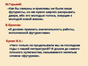 М.Горький: «Как бы смешны и крикливы ни были наши футуристы, но им нужно широ