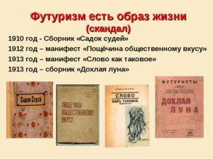 Футуризм есть образ жизни (скандал) 1910 год - Сборник «Садок судей» 1912 год