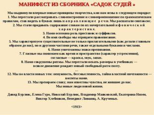 МАНИФЕСТ ИЗ СБОРНИКА «САДОК СУДЕЙ » Мы выдвинули впервые новые принципы