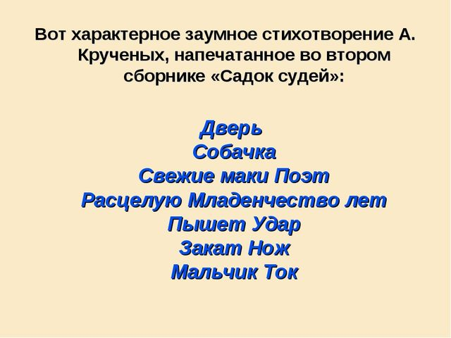 Вот характерное заумное стихотворение А. Крученых, напечатанное во втором сбо...