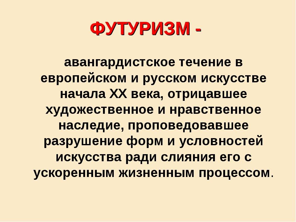 ФУТУРИЗМ - авангардистское течение в европейском и русском искусстве начала X...