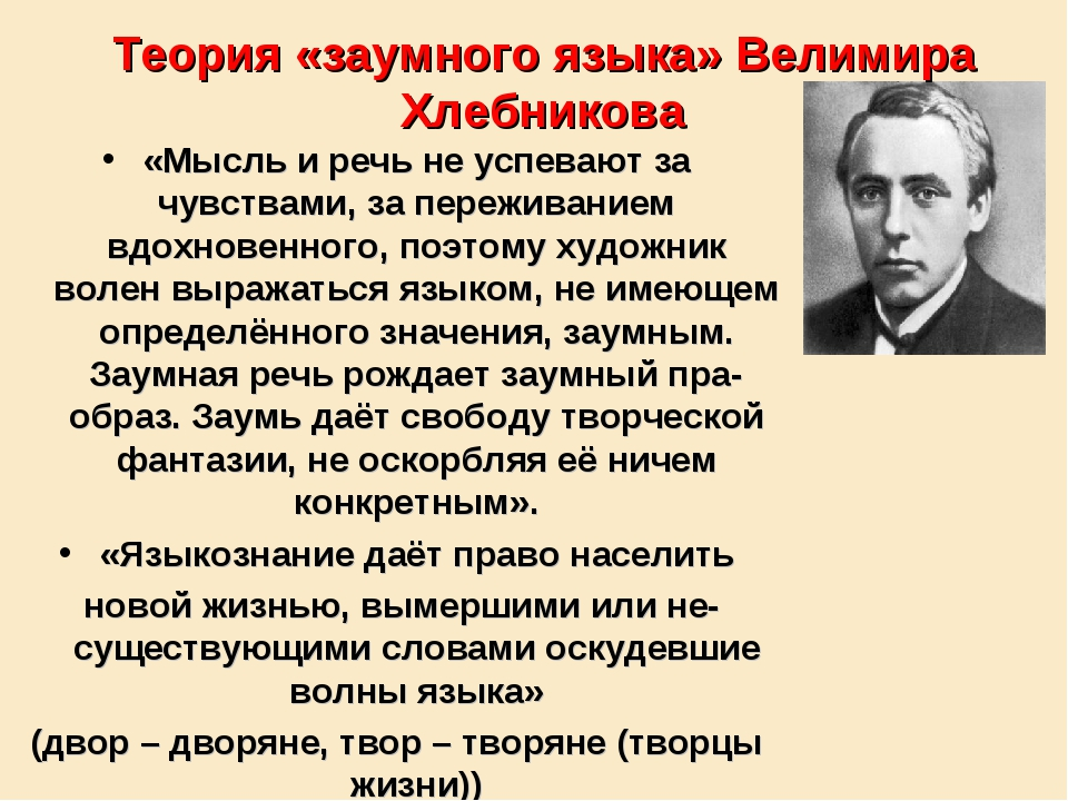 Теория «заумного языка» Велимира Хлебникова «Мысль и речь не успевают за чувс...