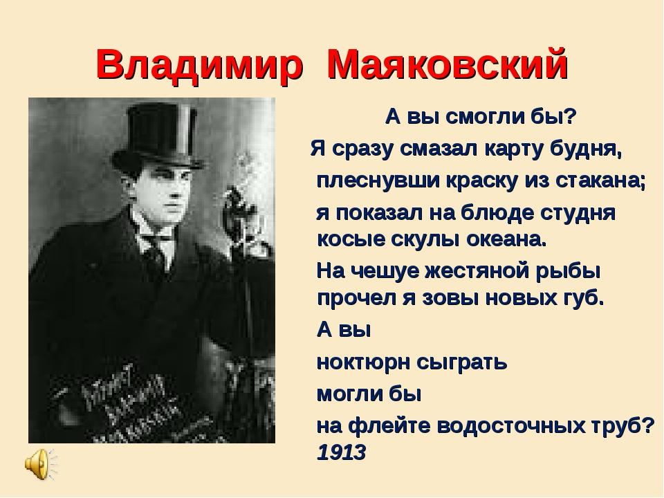 Владимир Маяковский А вы смогли бы? Я сразу смазал карту будня, плеснувши кра...