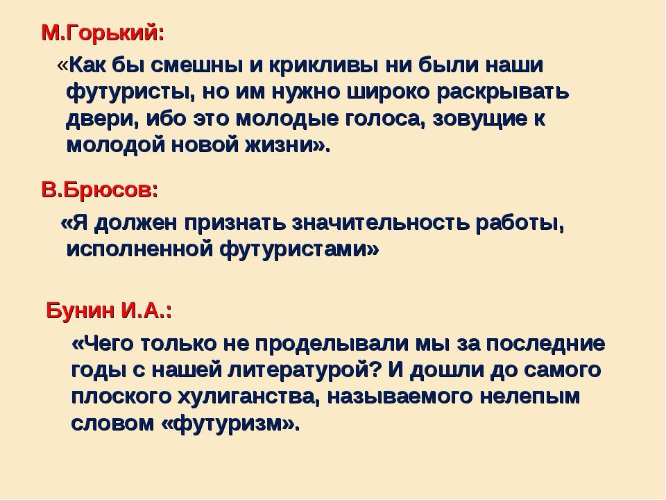 М.Горький: «Как бы смешны и крикливы ни были наши футуристы, но им нужно широ...