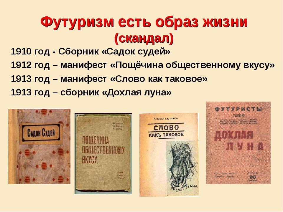 Футуризм есть образ жизни (скандал) 1910 год - Сборник «Садок судей» 1912 год...