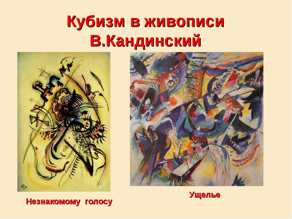 Кубизм в живописи В.Кандинский Незнакомому голосу Ущелье