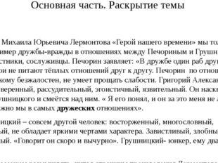 Основная часть. Раскрытие темы В романе Михаила Юрьевича Лермонтова «Герой на