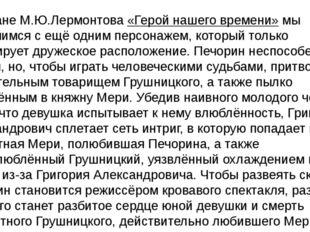 Вромане М.Ю.Лермонтова«Герой нашего времени»мы знакомимся с ещё одним перс