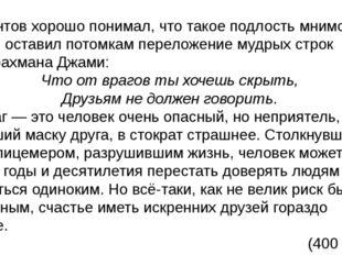 Лермонтов хорошо понимал, что такое подлость мнимого друга и оставил потомкам