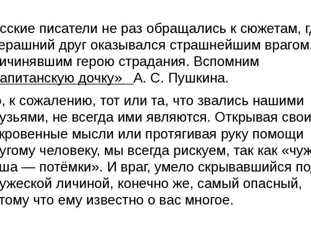 Русские писатели не раз обращались к сюжетам, где вчерашний друг оказывался с...