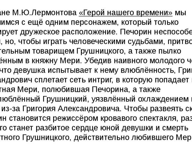 Вромане М.Ю.Лермонтова«Герой нашего времени»мы знакомимся с ещё одним перс...