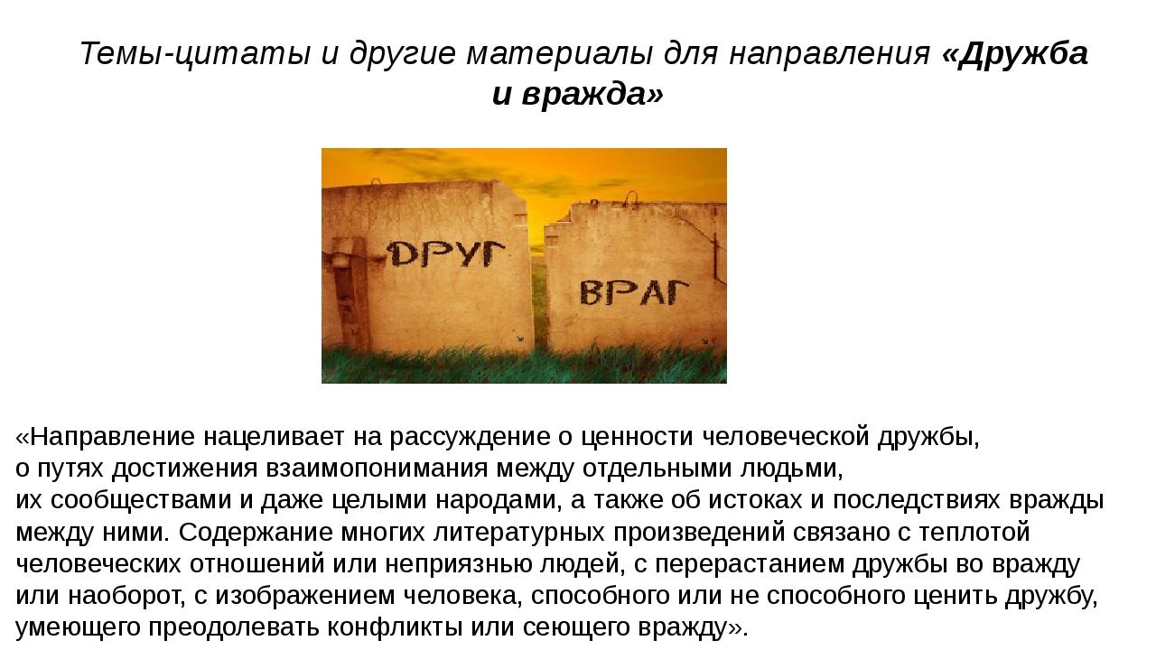 Темы-цитаты и другие материалы для направления «Дружба и вражда» «Направлени...