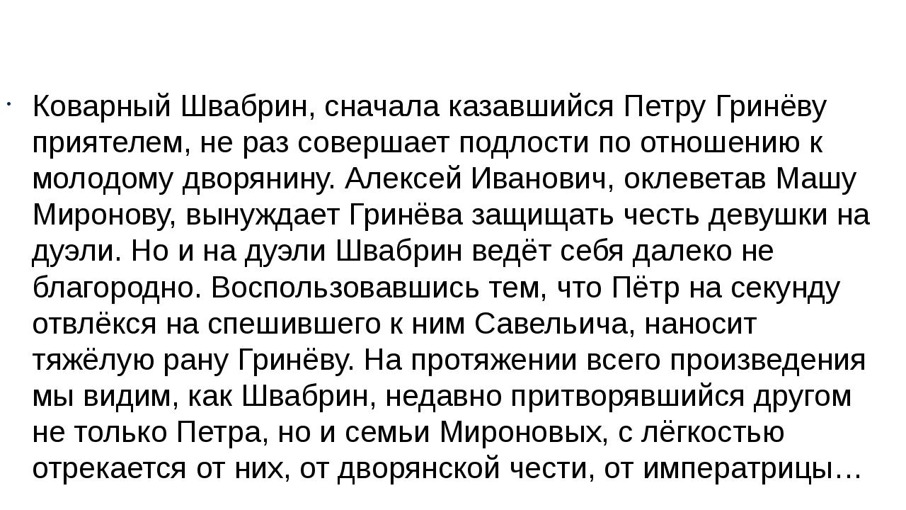 КоварныйШвабрин, сначала казавшийся Петру Гринёву приятелем, не раз совершае...